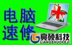 番禺区电脑维修云星广场李S电脑开机用5分钟死机